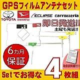 【blue sonic】トヨタ ダイハツ 用 GPS 一体型 L型 フィルム アンテナ セット GPS一体型フィルムアンテナ & L型 4枚セット 高感度 NSZT-W64 NSZA-X64T NSZN-W64T NSZT-Y64T NSZT-YA4T NSZT-W62G NHBA-W62G NHBA-X62G NHZD-W62G NHZN-X62G NSLN-W62 NSZT-W61G NHZA-W61G NHZN-W61G(GD) NHZN-X61G NSZT-W60 NHZN-W60G NHZA-W60G NSZD-W60 NHZA-W59G NHZN-W59G NHZT-W58(G) NHZP-W58S NHZA-W58G 説明書 GPSフィルムアンテナ用両面テープ付き 張替 載せ換え 交換 純正端子取付可能 補修用 アンテナ 張り替え 汎用 地デジ フルセグ GPS一体型(複合型)フィルム L型フィルム4枚セット