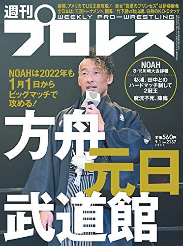 週刊プロレス 2021年 09/01号 No.2137 [雑誌]