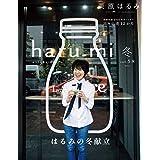 栗原はるみ haru_mi 2021年 01月号 [雑誌] (デジタル雑誌)