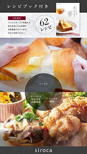 シロカプレミアムオーブントースターすばやき(2枚)ST-2A251ブラック[1分で極上トースト/ノンフライ調理/コンベクション/オーブン/惣菜の温め直し/扉の取り外し可/レシピ付]