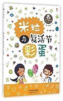 王一梅童书·爱米粒:米粒与复活节彩蛋