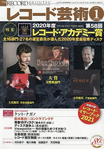 レコード芸術 2021年1月号