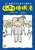 ねこ先生クウとカイに教わる ぐっすり睡眠法 (レタスコミックエッセイ)