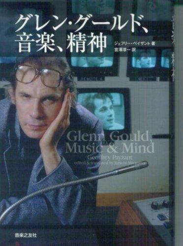 グレングールド、音楽、精神