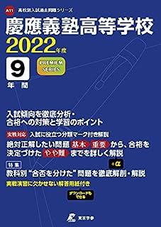 慶應義塾高等学校 2022年度 【過去問9年分】 (高校別 入試問題シリーズA11)