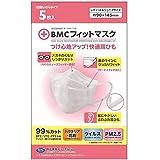 (PM2.5対応)BMC フィットマスク サージカルマスク レディース&ジュニアサイズ 90×145mm 5枚入 (5枚入り×10セット)
