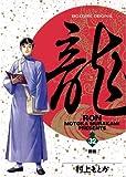 龍-RON-(ロン)(32) (ビッグコミックス)