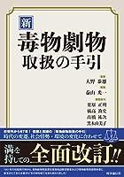 51ygXD0XJhL. SL200  - 毒物劇物取扱責任者試験 01
