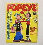 POPEYE ポパイ NO.104 1981年6月10日 THE MAN ABOUT TOWN ニューヨーク・東京同時取材 ボクたちのスリックな都市生活術 マガジンハウス