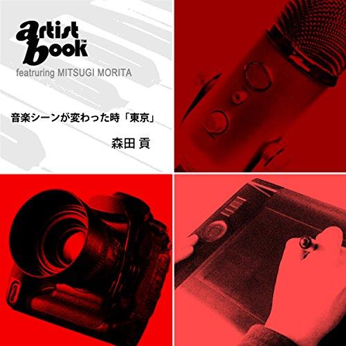 『artistbook:音楽シーンが変わった時「東京」』のカバーアート