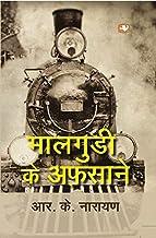 Malgudi ke Afsaane R.K., Narayan