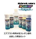 エアブラシ専用水性塗料 Brusherアクア(水性ウレタン塗料)3原色セット(あらゆる物にペイント可能)