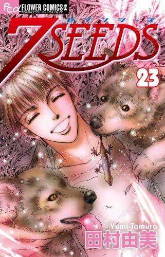 7SEEDS (23) (フラワーコミックスアルファ)
