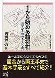 1から始める詰将棋 (マイナビ将棋文庫SP)