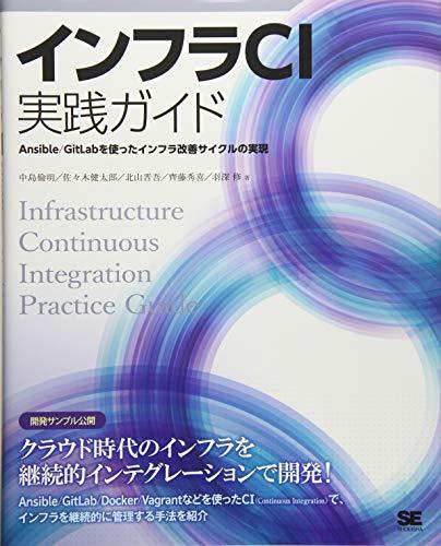インフラCI実践ガイド Ansible/GitLabを使ったインフラ改善サイクルの実現の詳細を見る