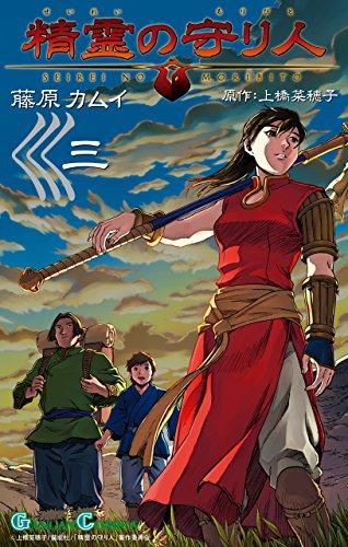精霊の守り人 3巻 (デジタル版ガンガンコミックス)