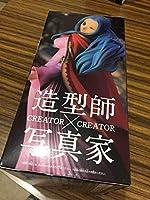 ワンピース ビビ 造形師 写真家 CREATOR x CREATOR