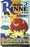 境界のRINNE  2 (少年サンデーコミックス)の画像
