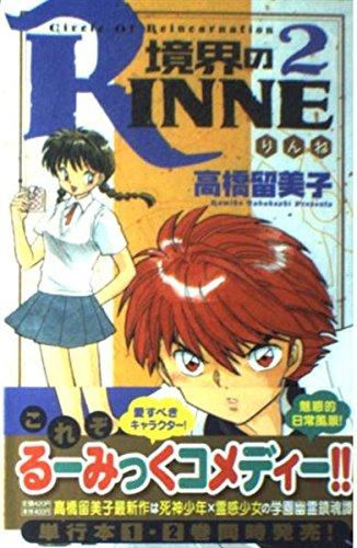 境界のRINNE  2 (少年サンデーコミックス)の拡大画像