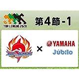 第4節-1 日野 vs. ヤマハ発動機