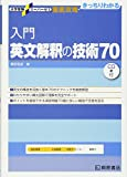 入門英文解釈の技術70 (大学受験スーパーゼミ徹底攻略)