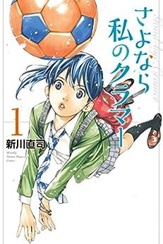 [新川直司]のさよなら私のクラマー(1) (月刊少年マガジンコミックス)