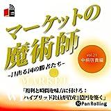 マーケットの魔術師 ~日出る国の勝者たち~ Vol.21(中桐啓貴編)