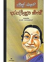 Best of Bhuvaneshwari Hegade