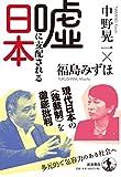 嘘に支配される日本
