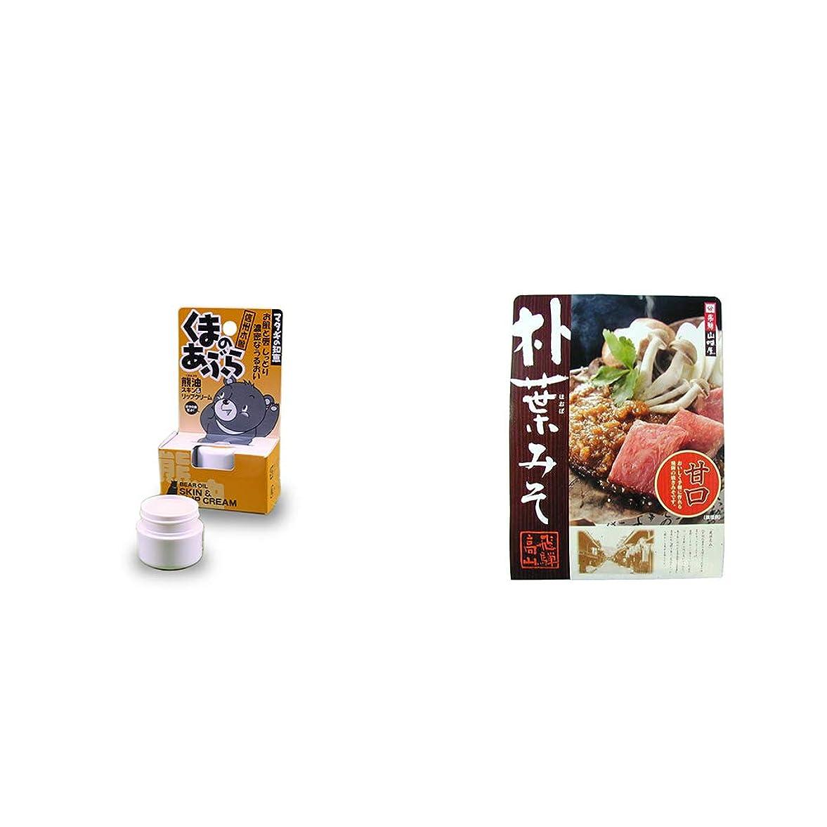 スクラッチ採用するサーバント[2点セット] 信州木曽 くまのあぶら 熊油スキン&リップクリーム(9g)?飛騨山味屋 朴葉みそ(約2人前)