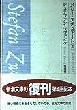 メリー・スチュアート (上) (新潮文庫)