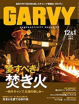 [実業之日本社]のガルヴィ 2017年 12月1月合併号 [雑誌]