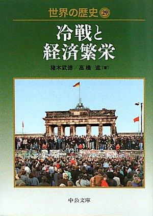 世界の歴史〈29〉冷戦と経済繁栄 (中公文庫)の詳細を見る