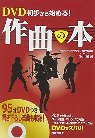 DVD初歩から始める!作曲の本