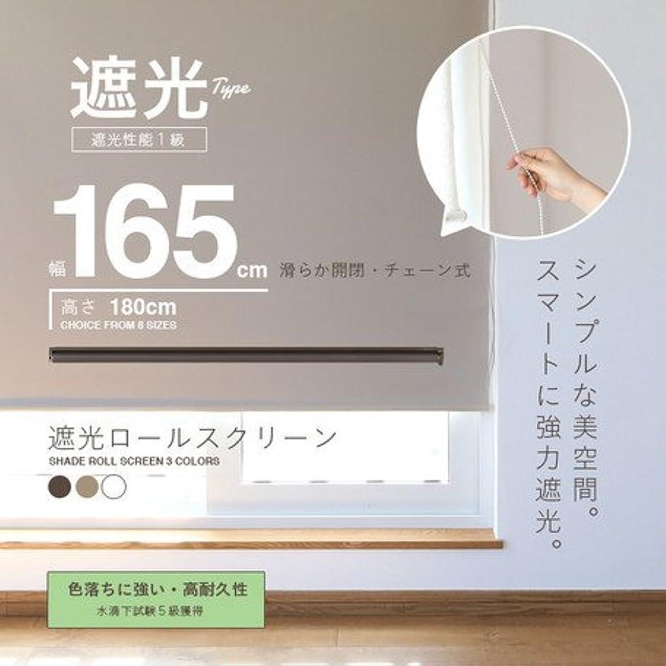 熱望する堀賞ロールスクリーン◆遮光◆幅165cm◆3カラー (165×180cm, ブラウン)