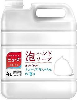 【医薬部外品】泡ミューズ オリジナル 4L オリジナルの香り 4リットル (x 1)