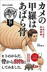 カメの甲羅はあばら骨 〜人体で表す動物図鑑〜 (SBビジュアル新書)