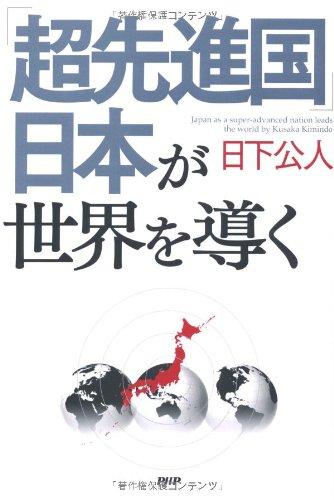 「超先進国」日本が世界を導くの詳細を見る