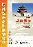 Hanyu Jiaocheng: Vol. 2-B