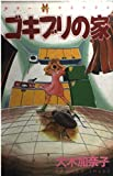 ゴキブリの家 (ホラーミステリーコミックス)
