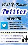 bijinesutokkanotuitta-seityousennryaku (Japanese Edition)