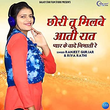 Chhori Tu Milawe Aadhi Raat - Single