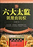 Six Eunuchs in Ancient China (Chinese Edition)