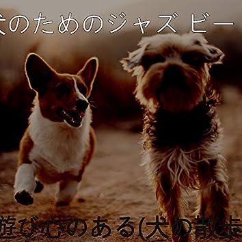 遊び心のある(犬の散歩)