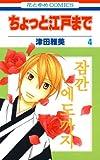 ちょっと江戸まで 4 (花とゆめコミックス)