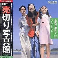 売切り写真館 VIPシリーズ Vol.7 家族で遊ぼう