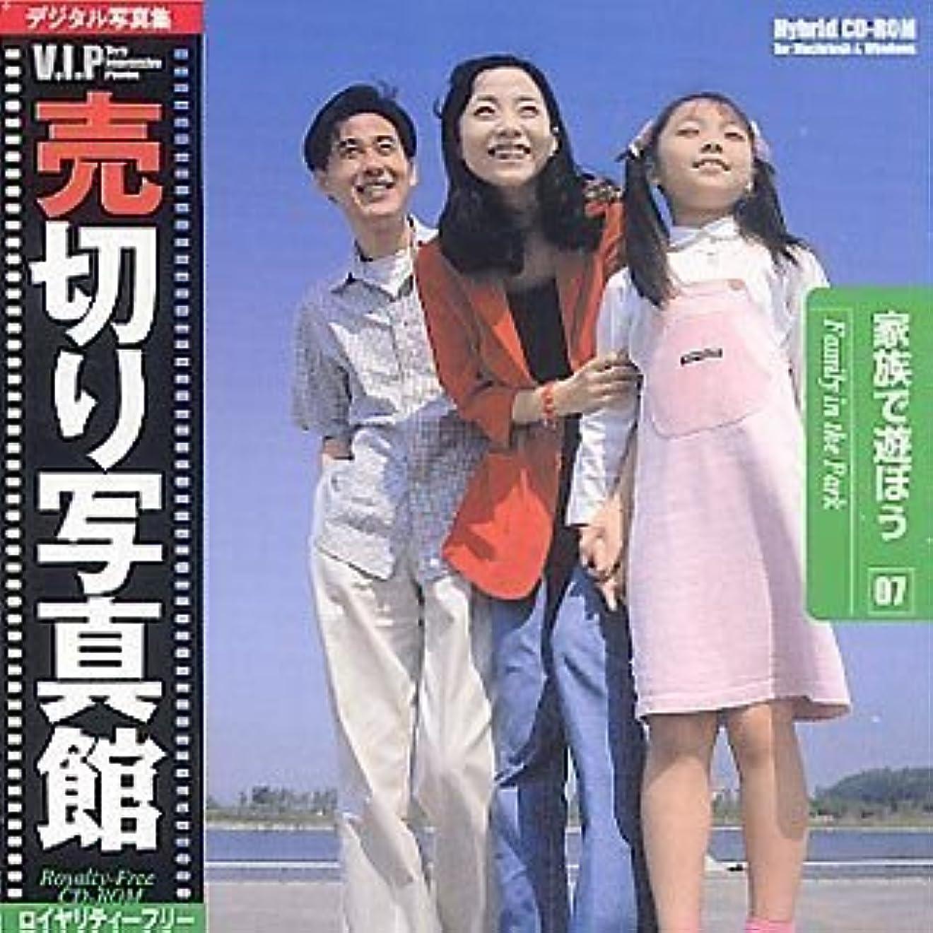 ホームレモン会話型売切り写真館 VIPシリーズ Vol.7 家族で遊ぼう