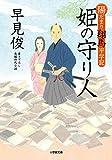 陽だまり翔馬平学記 姫の守り人 (小学館文庫)