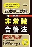 行政書士試験 非常識合格法