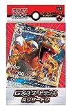 ポケモンカードゲーム サン&ムーン「GXスタートデッキ リザードン」